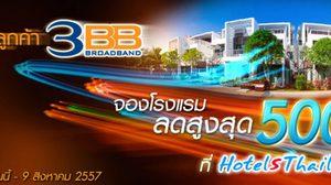 ลูกค้า 3BB รับส่วนลด 500 บาท เมื่อจองโรงแรมกับ HotelsThailand