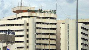 โรงพยาบาลราชวิถี