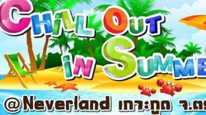 """นักเที่ยวห้ามพลาด! """" Chill Out In Summer@เนเวอร์แลนด์ เกาะกูด """""""
