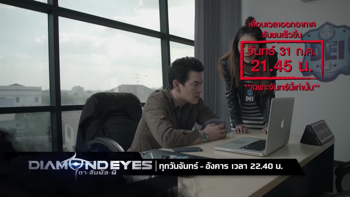ตัวอย่าง Diamond Eyes ตา-สัมผัส-ผี EP5 ดูย้อนหลังผ่าน Seeme หรือดูย้อนหลังแบบไม่เซ็นเซอร์ ที่ monomaxxx เท่านั้น
