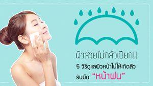 ผิวสวยไม่กลัวเปียก!!  5 วิธีดูแลผิวหน้า ไม่ให้เกิดสิวรับมือหน้าฝน