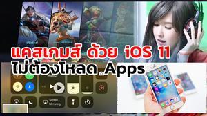 วิธีแคสเกมส์ ด้วย iOS 11 เล่น-พากย์ได้โดยไม่ต้องโหลด Apps เพิ่ม