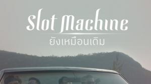 ยังเหมือนเดิม – Slot Machine