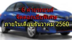 6 ค่ายรถยนต์ จัด ดอกเบี้ยรถ พิเศษ ภายในเดือนธันวาคม 2560