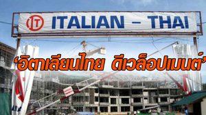 ทำความรู้จัก 'อิตาเลียนไทย ดีเวล็อปเมนต์' เบอร์ใหญ่ไซต์ก่อสร้าง ชื่อต้นๆ ในไทย