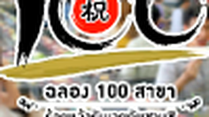 ชาบูชิ ฉลองใหญ่! จัดให้กินฟรี 100 สาขา สาขาละ 100 คน… ทั่วไทย!