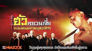 ฮัวหยวนเจี๋ย จอมคนผงาดยุทธจักร (2007) [พากย์ไทย]