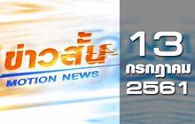 ข่าวสั้น Motion News Break 2 13-07-61