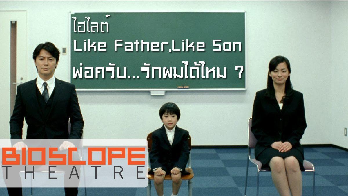 """ไฮไลต์ Like Father Like Son """"พ่อครับ...จะรักผมได้ไหม?"""""""