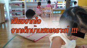 ฟังเสียงจากใจ เด็กบ้านสงเคราะห์ กับวันเด็กในทุกๆ ปี