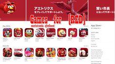 Games for (RED) แคมเปญจาก App Store เพื่อช่วยเหลือสังคมโรคเอดส์โลก!