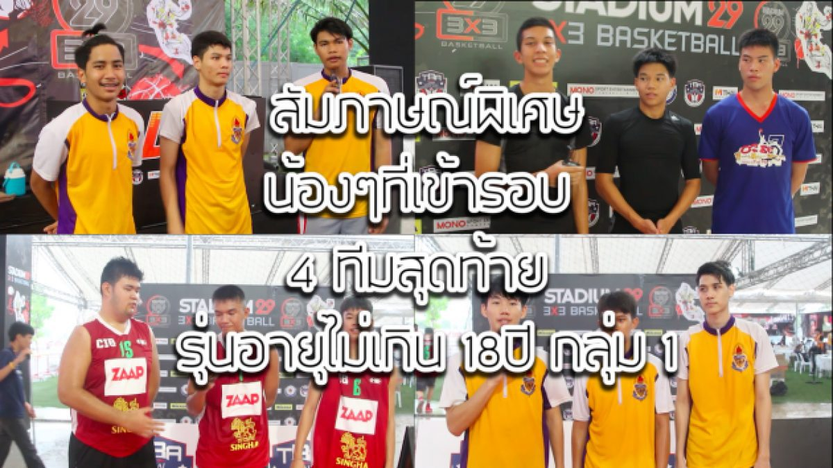 "Stadium29 3X3 Basketball  ""Summer War"" สัมภาษณ์พิเศษทีมที่เข้ารอบ4ทีม รุ่นอายุ 18 ปี Group1 (3-4 June 2017)"