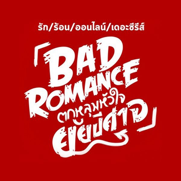 Bad Romance The Series