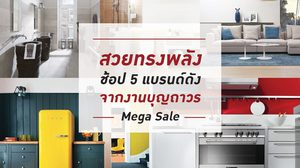 สวยทรงพลัง ช้อป 5 แบรนด์ดัง จากงาน บุญถาวร Mega Sale