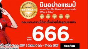 แอร์เอเชียจัดโปรโมชั่นบินคุ้ม เริ่มต้น 666 บาท! ฉลองเเชมป์