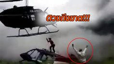 หนุ่มดวงถึงฆาต ถูกใบพัด ฮ. ช่วยชีวิตปั่นดับ ทั้งๆ ที่รอดจากเครื่องตกมา 7วัน