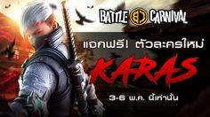 Battle Carnival แจก The Silent Killer ตัวละครใหม่ ไปเล่นกันฟรีๆ