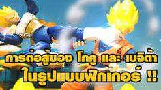 Dragon Ball กับการต่อสู้ของ โกคู และ เบจิต้า ในรูปแบบฟิกเกอร์!!