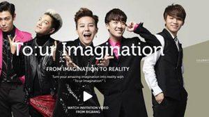 ร่วมลุ้นทริปเกาหลีใต้สุดพิเศษ กับแคมเปญ To:ur Imagination