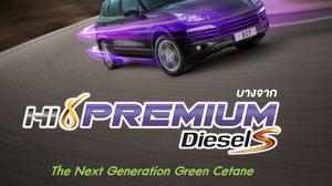 Hi Premium Diesel S สุดยอดน้ำมันจาก บางจาก