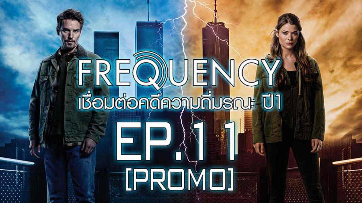 Frequency เชื่อมต่อคดีความถี่มรณะ ปี 1 EP.11 [PROMO]