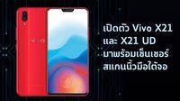 เปิดตัว Vivo X21 และ X21 UD จอเต็มมีรอยบากพร้อมเซ็นเซอร์สแกนนิ้วมือใต้จอ!!