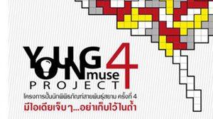โครงการปั้น นักพิพิธภัณฑ์ สายพันธุ์สยาม ครั้งที่ 4