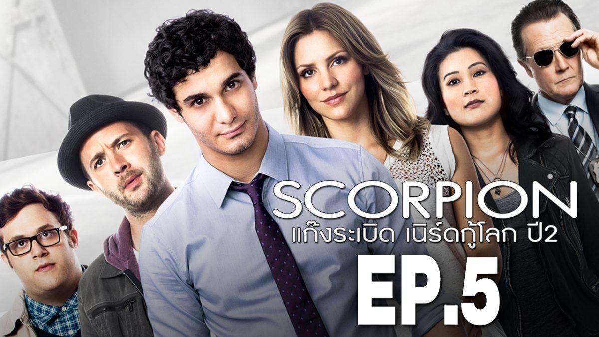 Scorpion แก๊งระเบิด เนิร์ดกู้โลก ปี 2 EP.5