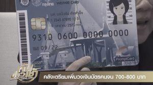 คลังเตรียมเพิ่มวงเงิน บัตรสวัสดิการเเห่งรัฐ เป็น 700-800 บาท