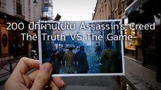 โลกความจริง VS โลกในเกม 200 ปีที่ผ่านไปใน Assassin's Creed