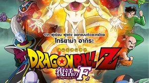 Dragon-Ball-Z-Resurrection-of-F-poster-thai-version-e1430186229213