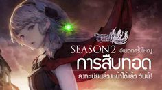 Crusaders Quest Season 2 เปิดลงทะเบียนล่วงหน้ารับไอเทมฟรียกเซิร์ฟ!