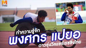 ทำความรู้จัก พงศกร แปยอ ดาวรุ่งวีลแชร์เรซซิ่ง ผู้คว้าเหรียญแรกให้ทัพกีฬาไทย พาราลิมปิก 2016