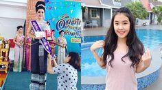สวยหวานอย่างไทย น้องพลอย มงกุฎเพชร ประกวดนางสงกรานต์ที่โรงเรียน