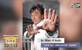 """Ip Man 4 ยืนยัน """"ดอนนี่ เยน"""" เตรียมแลกหมัด """"เฉินหลง"""""""