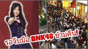 โอตะรอจับมือ BNK48 ข้ามคืน – แฟนพันธุ์แท้ยอมใกล้ชิดตัวปลอม!!