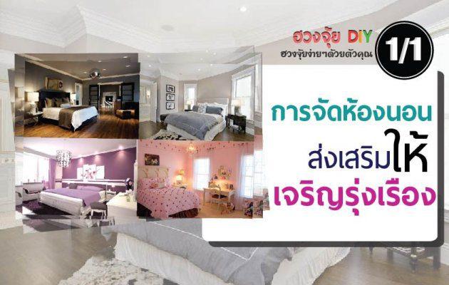 งานดี เงินดี ความรักก็ดี ต้องจัดห้องนอนแบบนี้ไง (EP1)