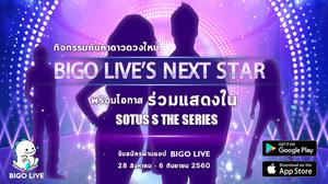 BIGO LIVE ประกวดเฟ้นหานักแสดงหน้าใหม่ ร่วมกับ คริสและสิงโต Sotus S The Series