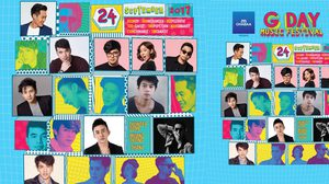 เตรียมตัวให้พร้อม! 'G-DAY Music Festival 2017' เทศกาลดนตรีฟีลกู๊ด 24 ก.ย.60