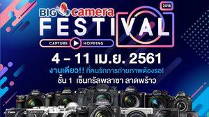 บิ๊ก คาเมร่า จัดงาน BIG CAMERA FESTIVAL 2018 มหกรรมกล้องดิจิทัลของคนรุ่นใหม่