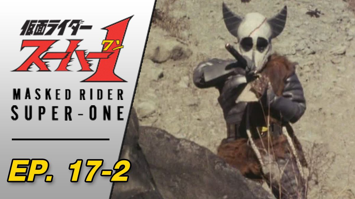 Masked Rider Super One ตอนที่ 17-2
