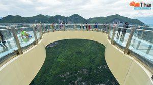 สะพานกระจกรูปเกือกม้าที่ยาวที่สุดในโลก ฉงชิ่ง ประเทศจีน