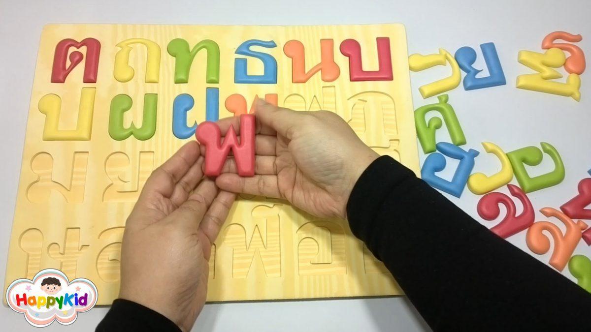ตัวต่อ ก ไก่ | ก ไก่ - ฮ นกฮูก | พยัญชนะไทย | อ่าน เขียน ก ไก่ | ก เอ๋ย ก ไก่ | Thai Alphabet
