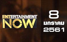 Entertainment Now Break 1 08-01-61