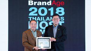 'เฌอร่า' ยังครองใจคนไทย คว้ารางวัลแบรนด์ที่น่าเชื่อถือที่สุด 7 ปีติด