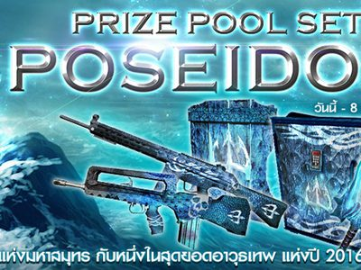 Infestation เปิดตัว จ้าวสมุทร Poseidon สุดยอดอาวุธเทพแห่งปี 2016