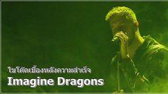 """ไขโค๊ดความสำเร็จชาวมังกร """"Imagine Dragons"""" วงดนตรีร็อคแห่งปี 2017!"""