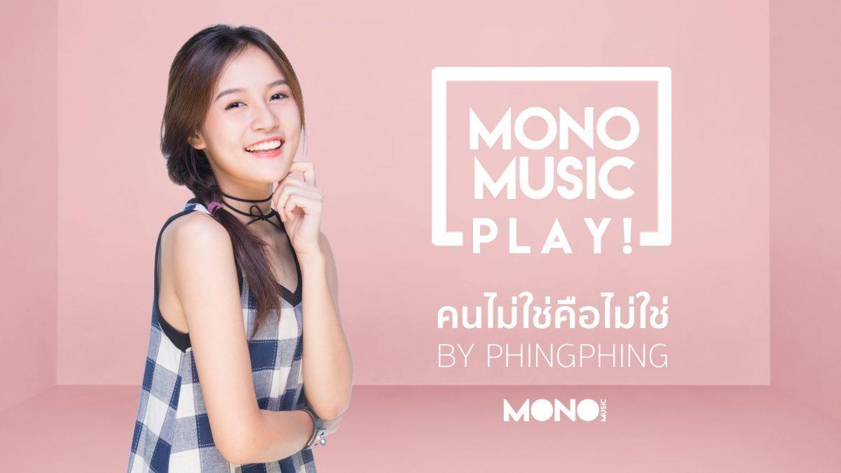 """[MONO MUSIC PLAY!] Pun Basher - """"คนไม่ใช่ คือไม่ใช่"""" by PHINGPHING"""