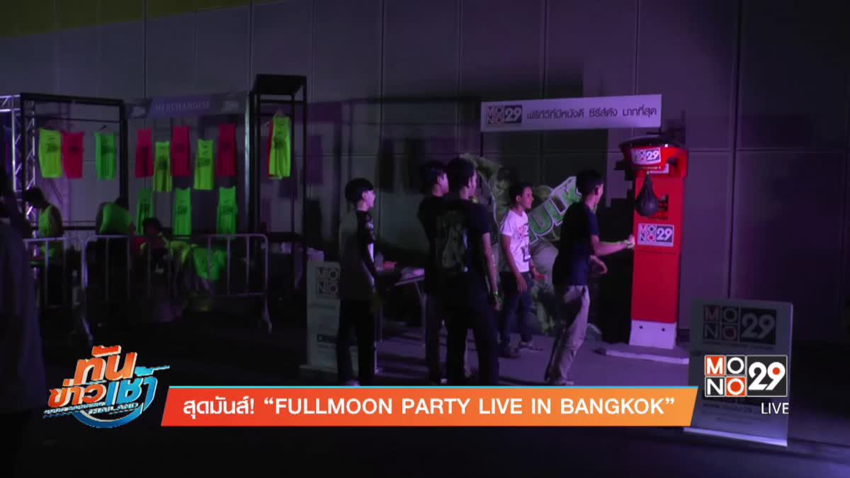 "สุดมันส์! ""FULLMOON PARTY LIVE IN BANGKOK"""