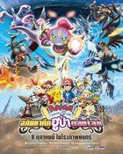 Pokémon the Movie: Hoopa and the Clash of Ages โปเกม่อน เดอะ มูฟวี่ อภิมหาศึกฮูปาถล่มโลก